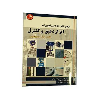 مرجع کامل طراحی تجهیزات ابزار دقیق و کنترل